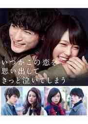 ดูหนังออนไลน์ฟรี Love That Makes You Cry 05 (2016) ซีรีส์ดราม่าสุดประทับใจ