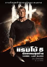 ดูหนังออนไลน์ Rambo 5 Last Blood (2019) แรมโบ้ 5 นักรบคนสุดท้าย