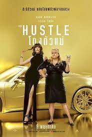 ดูหนังออนไลน์ฟรี The Hustle (2019) โกงตัวแม่