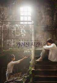 ดูหนังออนไลน์ฟรี Vanishing Time A Boy Who Returned (2016)