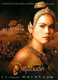 ดูหนังออนไลน์ The.Legend.of.Suriyothai.2001