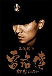 ดูหนังออนไลน์ฟรี Lee Rock 1 (1991) ตำรวจตัดตำรวจ